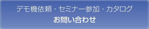 デモ機依頼 ・ セミナー参加 ・ カタログ お問い合わせ
