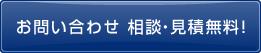 お問い合わせ 相談・見積無料!!TEL:03-3760-8161