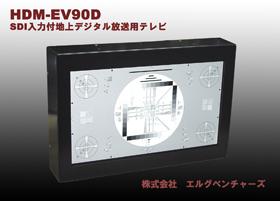 HDM-EV90D_s