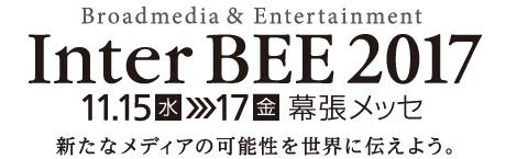 logo_interbee_2017
