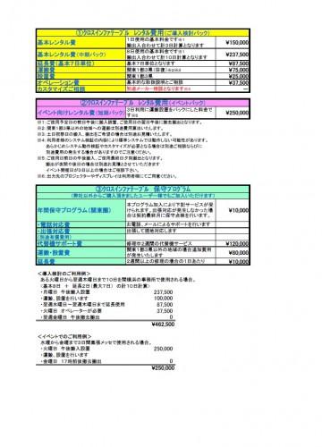 X-info Table レンタル基準