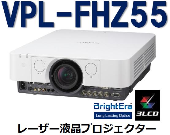 VPL-FHZ55