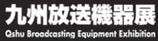 九州放送機器展