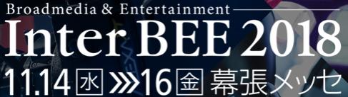 Interbee2018